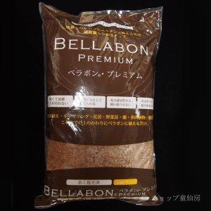 画像1: ベラボン プレミアム50ℓ